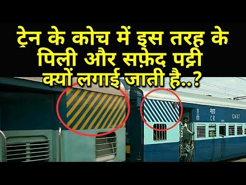 Video What yellow and white line indicates on train coach? download in MP3, 3GP, MP4, WEBM, AVI, FLV January 2017