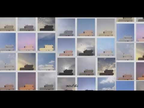 t_047 - สีของฟ้า