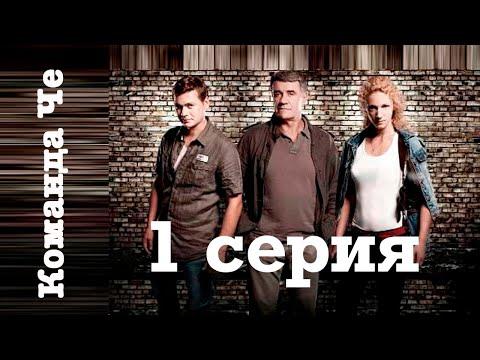 Команда Че. Сериал. 1 серия - DomaVideo.Ru