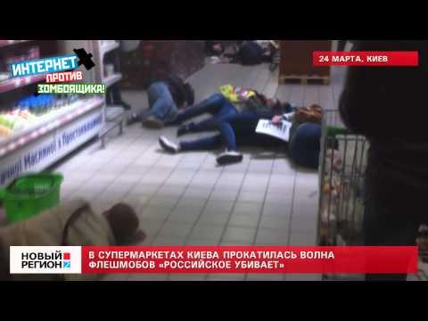 Волна флешмобов «Российское убивает»
