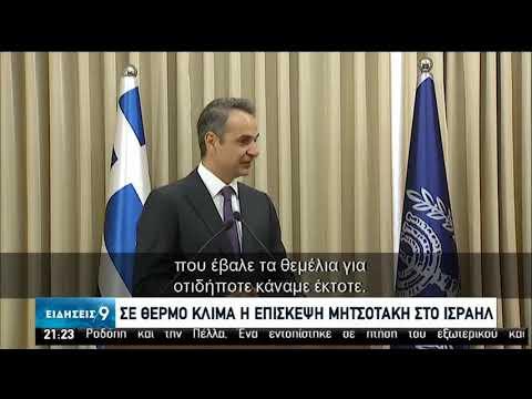 Σε θερμό κλίμα η επίσκεψη του πρωθυπουργού | 17/06/2020 | ΕΡΤ