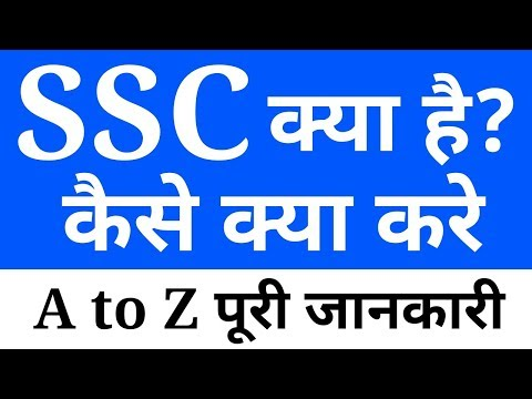 SSC क्या है | SSC EXAM FOR GOVT. JOBS DETAILS | Career, Recruitment, CGL,JE,CHSL,CAPF Details