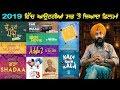 List of Upcoming Punjabi Films in 2019