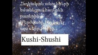 Հնդկական անունների նմանեցում հայերեն բառերին-Մերժվածը,Ինչ կոչել այս սերը,Թռիչք.Like and subscribe.