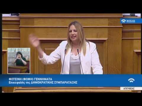 Φ.Γεννηματά(Επικ.ΔΗΜ.ΣΥΜΠΑΡΑΤΑΞΗΣ)(Περιεχόμενο κρίσιμων συζητήσεων Κυβέρνησης-Δανειστών)(23/05/2018)