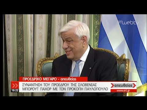Συνάντηση του ΠτΔ με τον Σλοβένο ομόλογό του | 04/12/18 | ΕΡΤ