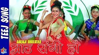 Aau Sangi Ho - Sarala Shrestha