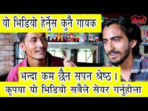 (भाइरल भिडियो ।। Sapan Shrestha Top Songs || कृपया यो भिडियो सबैले सेयर गर्नुहोल || 2018 - Duration: 4 minutes, 15 seconds.)