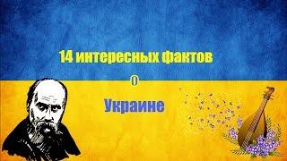 Интересные факты про Украину