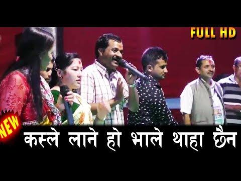 ('' कुन पोथीले लाने हो भाले थाहा छैन '' Tarapati subedi || New Live Dohori - Duration: 10 minutes.)