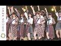 Download Lagu AKB48、新曲「#好きなんだ」初披露【関コレ2017AW】 Mp3 Free