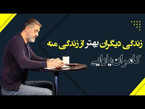 درس عشق:برادر کامران