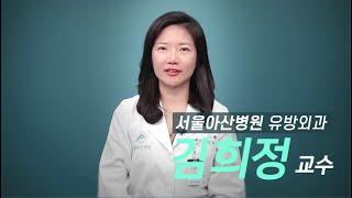 서울아산병원 유방외과 김희정 교수 미리보기