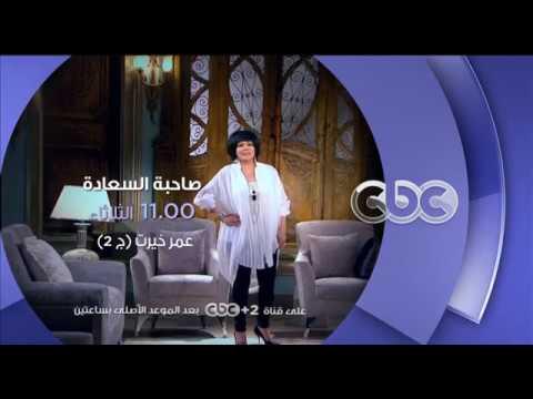 """شاهد- عمر خيرت ضيف الحلقة القادمة من """"صاحبة السعادة"""""""