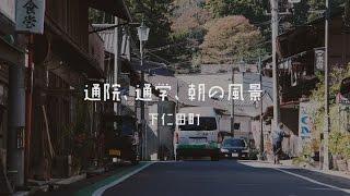 下仁田町移住定住PRムービー「通院、通学、朝の風景」