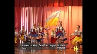 Урочистості до Дня Конституції України