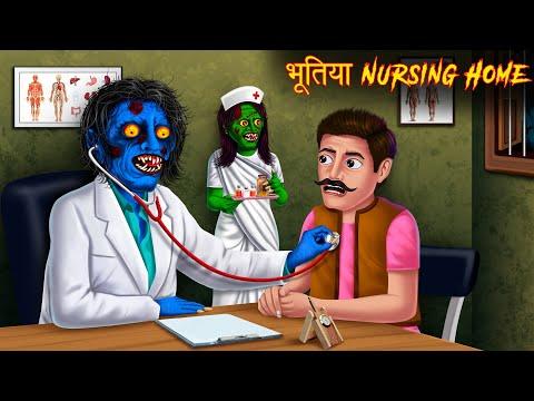 भूतिया Nursing Home | Haunted Doctor | Stories in Hindi | Moral Stories | Bedtime Stories | Kahaniya