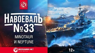 Neptune и Minotaur. «НавоевалЪ» № 33 [World of Warships]