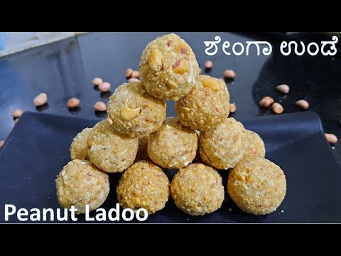ನಾಗರ ಪಂಚಮಿ ವಿಶೇಷ ಶೇಂಗಾ ಉಂಡೆ | Easy Shenga Unde | Kadalekai Unde | Mungfali Laddu | Peanut Laddu