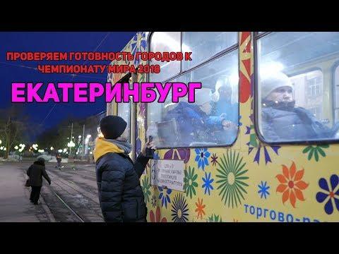 ЕКАТЕРИНБУРГ Проверяем готовность городов к Чемпионату мира 2018 - DomaVideo.Ru