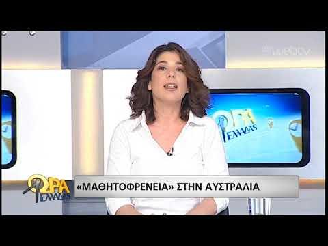 Σεργιάνι στον κόσμο! | 29/05/19 |EΡΤ