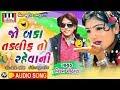 Baka Taklif To Rahevani   Vikram Chauhan   Mayur Nadia   P P Baria   Vikram Chauhan Song 2018