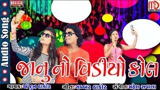 ►SUBSCRIBE Our Channel for more update: https://goo.gl/OZ8AEPSong :- Janu No Video Call Singer :- Arjun ThakorMusic :- Mahesh SavalaLyrics :- Gabbar ThakorSahyog :- Vikas ThakorLabel :- MusicaaCopyright :- Musicaa DigitalAlso Stream @ Hungama App/Website  & Jio MusicListen to songs from Gamtu Nathi Favtu Nathi on #JioMusichttp://share.media.jio.com/OTMzNzA3XmFsYnVtEnjoy and stay connected with us!!HIT LIKE COMMENT SHARE!------------------------------------------------------------------------------Connect with us on :------------------------------------------------------------------------------✫ Facebook :https://goo.gl/hLPgqY✫ G+ : https://goo.gl/KJ6OrJ✫ Twitter :https://goo.gl/XvZk2d✫ YouTube :  https://goo.gl/OZ8AEP