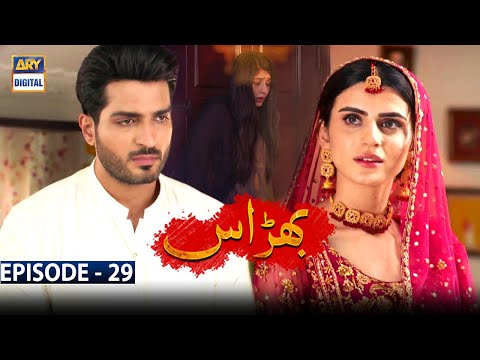 Bharaas Episode 29 [Subtitle Eng] - 30th November 2020 - ARY Digital Drama