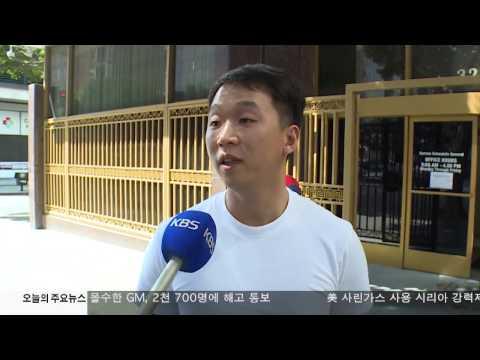 재외선거 D 1...투표소 만전 4.24.17 KBS America News