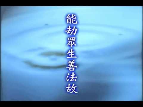 43 偈頌MV 意業三毒造之三