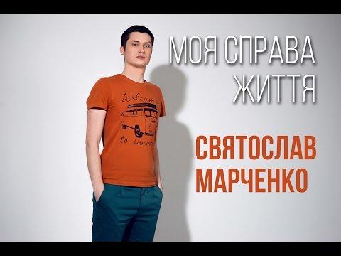 «Моя справа життя». Гумор. Святослав Марченко