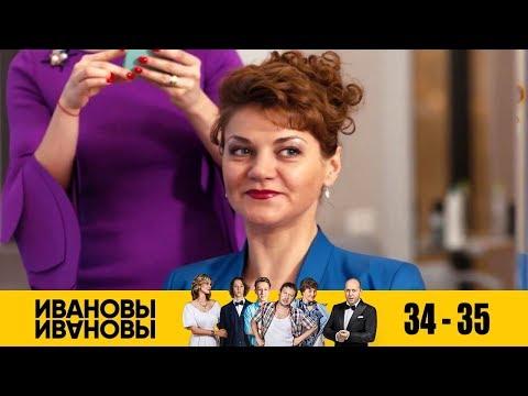 Ивановы-Ивановы - 34 и 35 серии (видео)