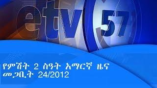 የምሽት 2 ስዓት አማርኛ ዜና ...መጋቢት 24/2012 ዓ.ም|etv