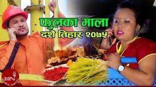Phoolka Mala - Rupak BC & Anu Shaha