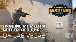 Лучшие Моменты Четвертого Дня DreamHack Masters Las Vegas
