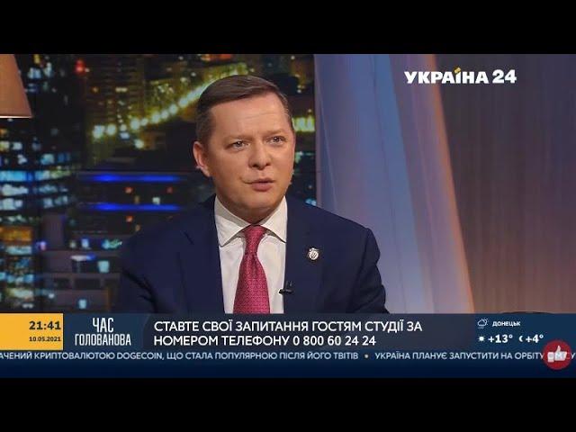 Ляшко: Рішення Верховного суду про вибори на Івано-Франківщині – це осиновий кілок у владу