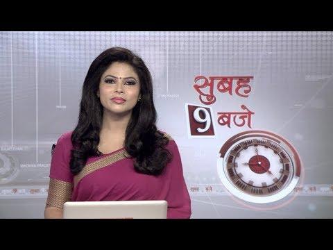 Hindi News Bulletin   हिंदी समाचार बुलेटिन – June 19, 2018 (9 am)