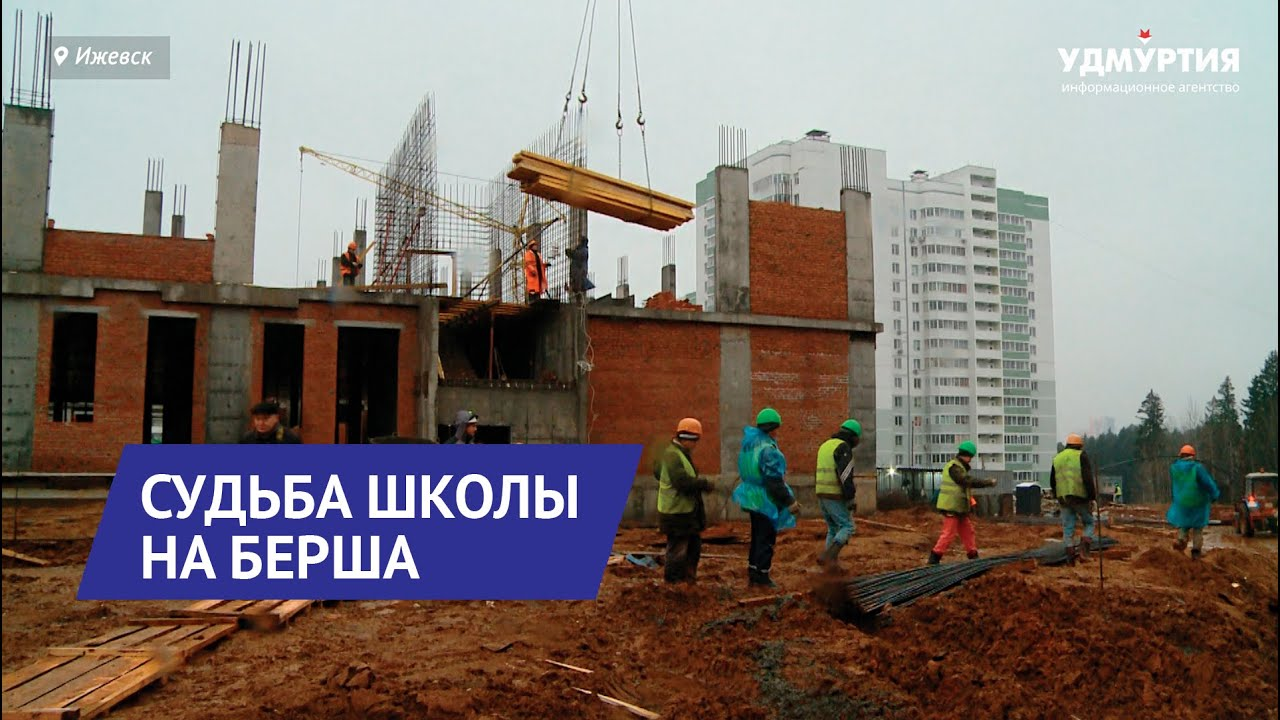 Достроят ли школу на Берша в Ижевске?