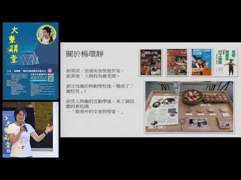 20210306 高雄市立圖書館大東講堂—楊環靜「青銀共創健康的友雞生活」—影音紀錄