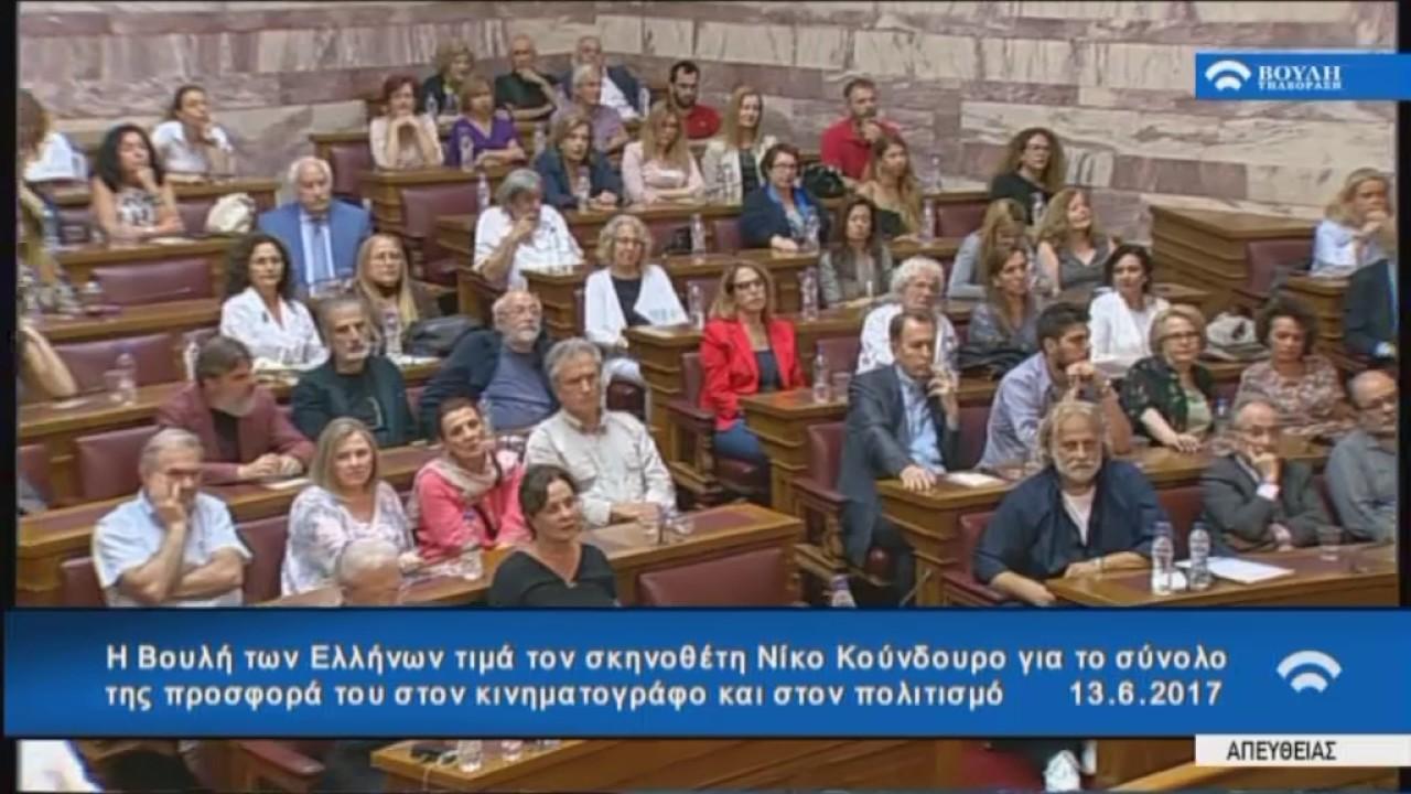 Ομιλία του Προέδρου της Βουλής Ν.Βούτση στην τιμητική εκδήλωση για τον Νίκο Κούνδουρο (13/06/2017)