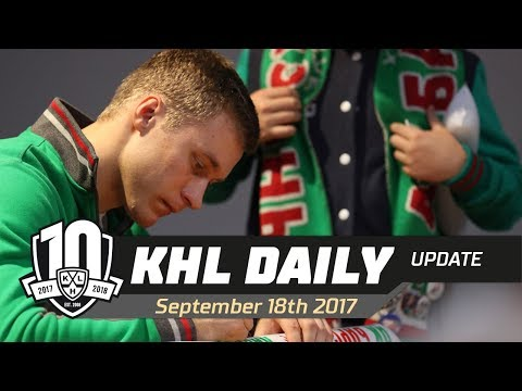 Daily KHL Update - September 18th, 2017 (English) (видео)