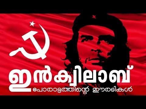 Malayalam Album Songs | Inquilab | Viplavaganangal | Audio Jukebox