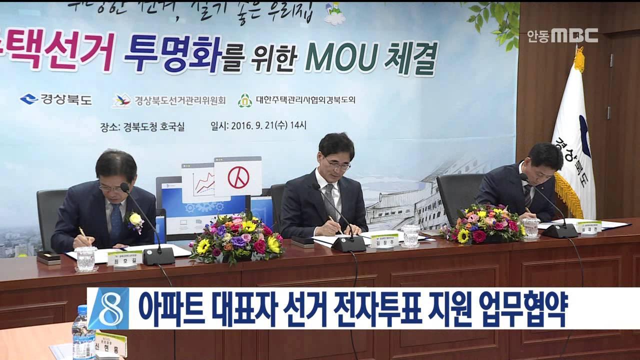 경북 아파트 선거 전자투표 업무협약