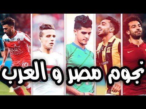 أقوى مقطع لنجوم العرب | محمد صلاح ● كهربا ● احمد الشيخ ● مصطفى فتحي● ترزيجيه HD