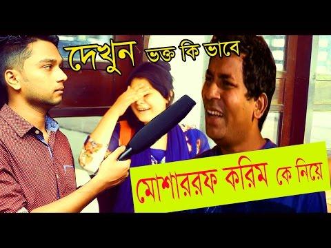 Mosharraf Karim Funny Natok . নিয়ে ভক্ত প্রতিক্রিয়া   Funny Interview   Prank King Entertainment