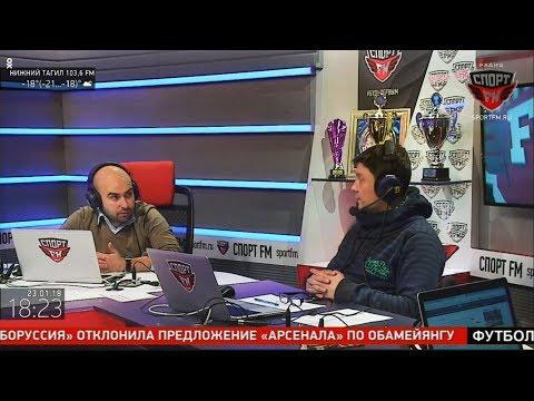 Арустамян и Кытманов на Спорт Фм/ 100% Футбола/ 23.01.18 (видео)