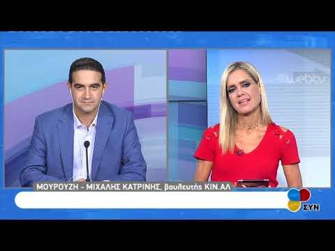 Ο Μιχάλης Κατρίνης στην εκπομπή ΣΥΝ | 18/9/2019 | ΕΡΤ