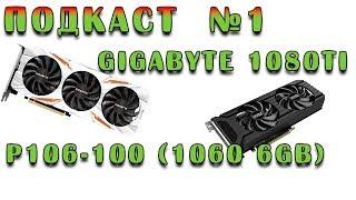 Подкаст: Gigabyte 1080ti и P-106-100 1060 6gb mining edition