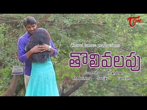 Tholivalapu || Latest Telugu Short Film 2017 || By Chandran