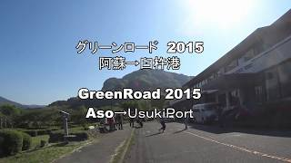 Minamiaso-mura Japan  city photos : Oku Bungo Green Road 2015